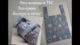 Как сшить эко-сумку быстро и легко! Эко-сумка. Foldable Shopping Bag/Market bag. Öko Tasche