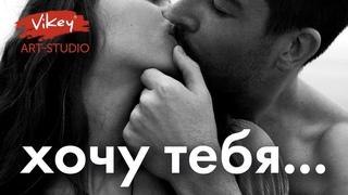 "Стихи о любви ""Хочу тебя..."", стих читает В.Корженевский(Vikey), стихотворение Ф.Баскакова"
