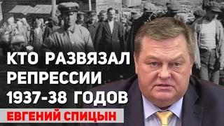 Сталин не имел отношения к репрессиям 1937-38 годов, он сам «висел на волоске». Евгений Спицын