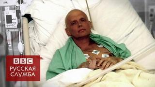 Дело Литвиненко: было три попытки убийства? - BBC Russian
