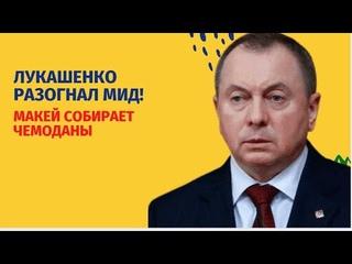 УПС! Макей на чемоданах! Лукашенко разгоняет МИД!