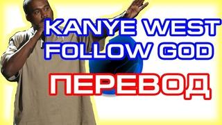 Kanye West - Follow God ( RUS SUB / ПЕРЕВОД / НА РУССКОМ )
