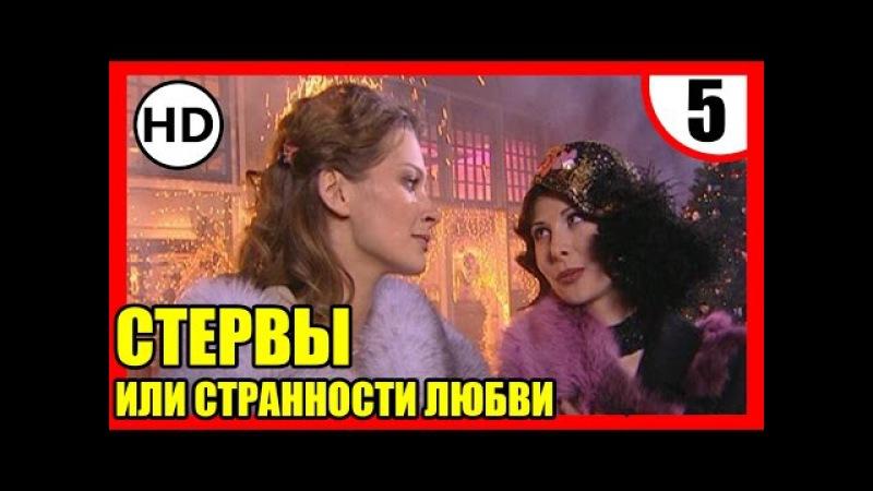 СТЕРВЫ ИЛИ СТРАННОСТИ ЛЮБВИ 5 серия Русская мелодрама про любовь
