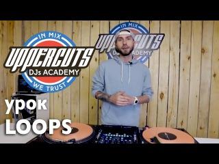 UPPERCUTS DJs Academy - Петли