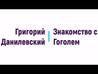 Знакомство с Гоголем, Григорий Данилевский радиоспектакль онлайн
