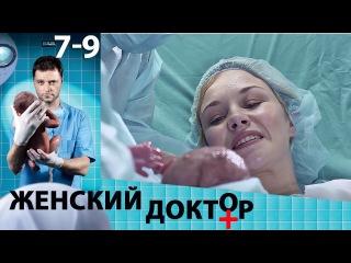 сериал Женский доктор новый 4 сезон 33,34,35,36 серия смотреть онлайн