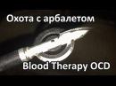 Охота с арбалетом. Наконечник Blood Therapy OCD. Пицца каттер.