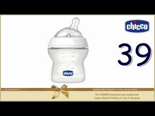 Тест драйв #39 детской бутылочки для кормления CHICCO серии Natural Feeling 0-4м