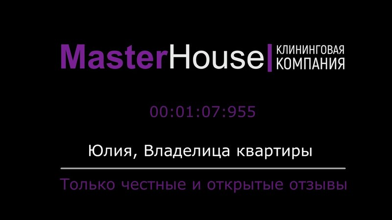 Юлия владелица квартиры ⇝ Отзыв о работе клининговой Компании MasterHouse