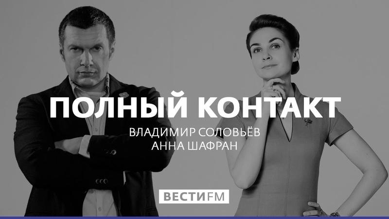 Полный контакт с Владимиром Соловьевым 05 02 19 Полная версия