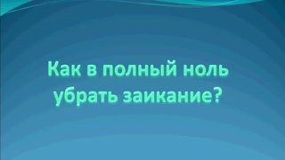 ГИПНОТЕРАПИЯ ЗАИКАНИЯ ЗА 1 СЕАНС.