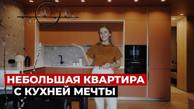 Обзор квартиры 50 м2 Терракотовая кухня Дизайн интерьера в современном стиле Рум тур