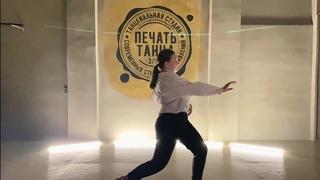 """Печать Танца 3/15"": Хорео Алина - ALREADY;  соло 3"