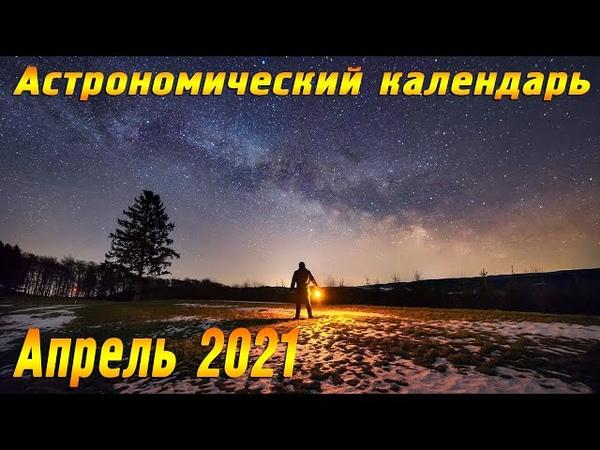 Астрономический Видеокалендарь на Апрель 2021 года