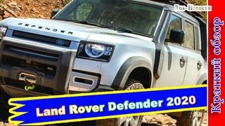 Авто обзор - Land Rover Defender 2020