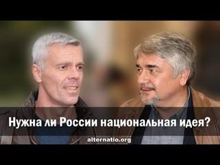 А. Ваджра и Р. Ищенко: Нужна ли России национальная идея?