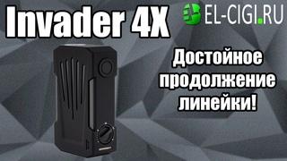Invader 4X Стильное и мощное продолжение линейки!