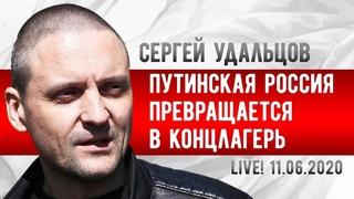 LIVE! Сергей Удальцов: Путинская Россия превращается в концлагерь.