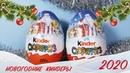 Mario Kart в ОГРОМНЫХ Новогодних Киндерах для мальчиков Kinder Surprise 2020 МАРИО Карт