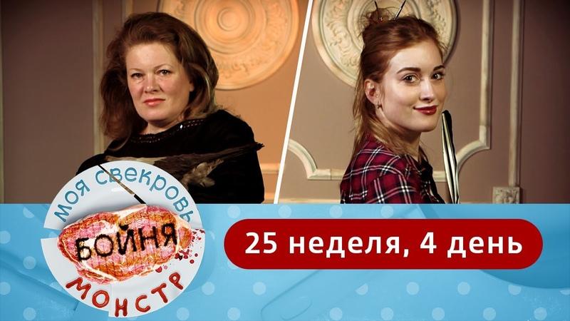 МОЯ СВЕКРОВЬ МОНСТР ЗЕЛЁНЫЙ ТОРТ 25 НЕДЕЛЯ 4 ДЕНЬ