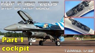 STEP BY STEP build Tamiya 1/32 HAF F 16C Zeus PART 1 (Cockpit)