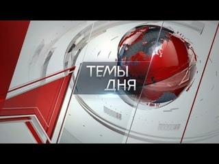 Темы дня () 20:00 К РОССИИ БУДУЩЕГО - БЕЗ КАПИТАЛИЗМА. В СТРАНЕ ПРОШЛА ВСЕРОССИЙСКАЯ АКЦИЯ