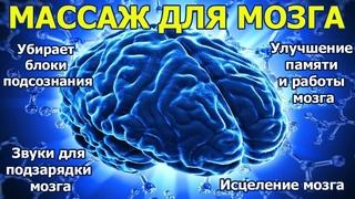 Мощный МАССАЖ МОЗГА🧠: мозговые волны для исцеления и перезагрузки, улучшения памяти и работы мозга🧠