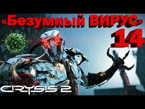 Crysis 2 Безумный ВИРУС 14