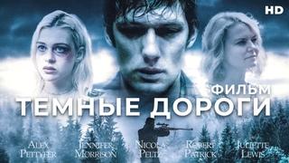 Темные дороги /Back Roads/ Криминальный трилер