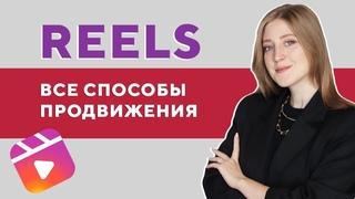 Instagram Reels: советы по продвижению в России