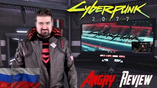 Angry Joe - Cyberpunk 2077 (Rus)