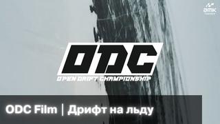 ODC Film | Дрифт на льду