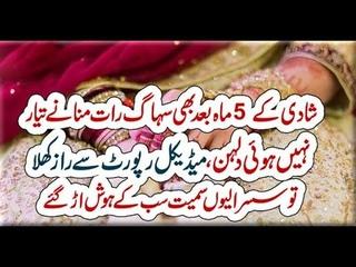 Dulhan Shaadi Ke 5 mahine bad bhi suhagrat manane Ko taiyar Na Hui asim ali tv