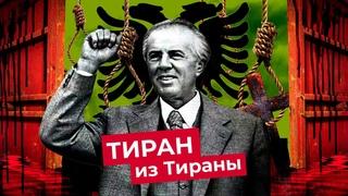 Энвер Ходжа: главный сталинист Европы | Как албанский тиран ругался с СССР и держал страну в страхе