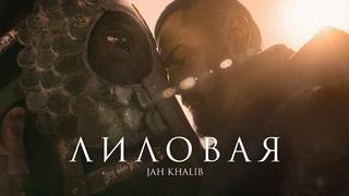 Jah Khalib – Лиловая   Премьера клипа