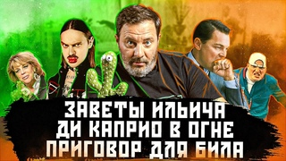 Заветы Ильича / Ди Каприо в огне / Приговор для Била / МИНАЕВ