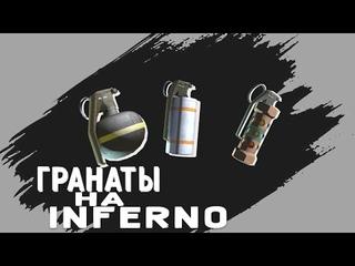 Как выиграть игру на инферно/Гранаты на Inferno/Раскидка на инферно