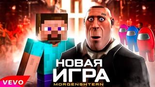 MORGENSHTERN & DJ Smash - НОВАЯ ИГРА  ( ПАРОДИЯ - Новая Волна )