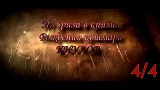 Из грязи в князи, рождения кошмара кнуллов (Глава 4) ,,Титул Богов,,