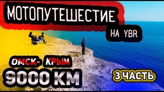 3 Часть-TRULY MADLY . 9000 км на Yamaha YBR . Одиночное #мотопутешествие в Крым. #ОТПУСК_В_ШЛЕМЕ
