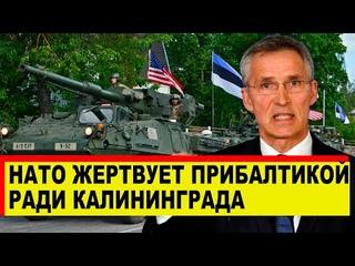 Калининград готовят к захвату - Новости