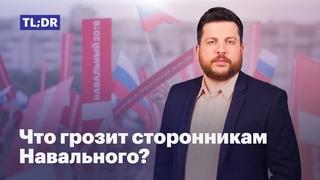 Что грозит сторонникам Навального после признания организации экстремистской?