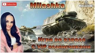Milashka - Играем - Общаемся / Взвод с VIP подписчиками / 8 - 10 ЛВЛ