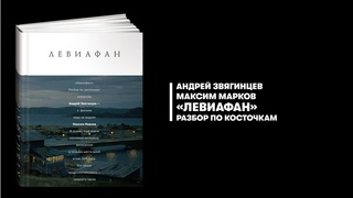 «Левиафан». Разбор по косточкам. Максим Марков, Андрей Звягинцев