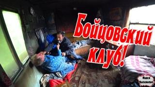 БОЙЦОВСКИЙ КЛУБ /264 серия (18+)
