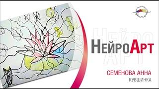 Коды здоровья и благополучия. Арт интенсив Цветы друидов - Кувшинка / Анна Семёнова