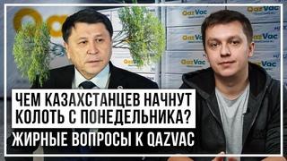 Чем казахстанцев начнут колоть с понедельника? Жирные вопросы к QazVac