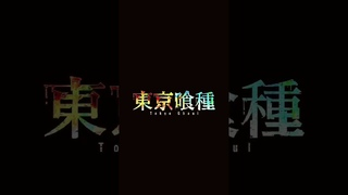 「Touch it」 Tokyo Ghoul「AMV/EDIT」