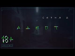 """""""АДЕПТ"""" / серия 2 / machinima / детектив, мистика / 18+"""