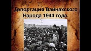 ЗА ЧТО СТАЛИН выселил чеченцев и ингушей в 1944 году